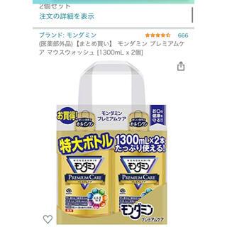 モンダミン 新品(マウスウォッシュ/スプレー)