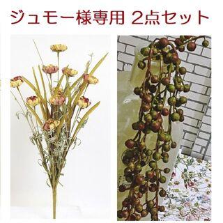 新品 送料込み ドライフラワー風 ポピーブッシュ ベージュxレッドのお花 造花(その他)