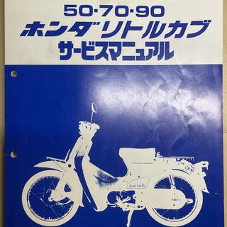 ホンダ(ホンダ)のホンダ スーパーカブ50・70・90 リトルカブ サービスマニュアル(カタログ/マニュアル)