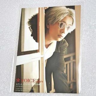江口拓也 ブロマイド VOICE STARS セブンネット限定