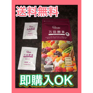 マルベリー(Mulberry)の送料無料 万田酵素 マルベリー(その他)