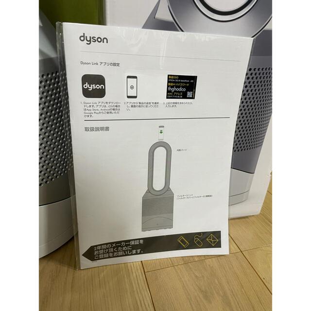 Dyson(ダイソン)のDyson Pure Hot+Cool Link HP03WS スマホ/家電/カメラの生活家電(空気清浄器)の商品写真