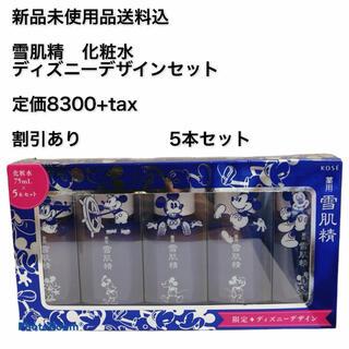 セッキセイ(雪肌精)の薬用雪肌精セット ディズニーコラボ 5本セット(化粧水/ローション)