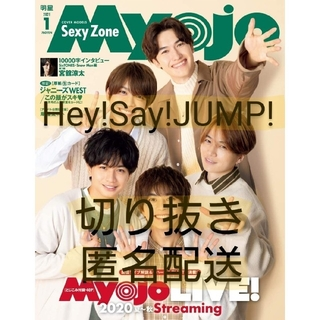Hey!Say!JUMP 切り抜き myojo 2021年 1月号(アート/エンタメ/ホビー)