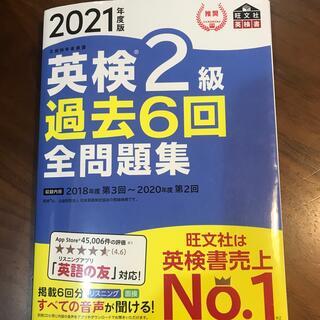 オウブンシャ(旺文社)の英検2級過去問 2021年度版(資格/検定)