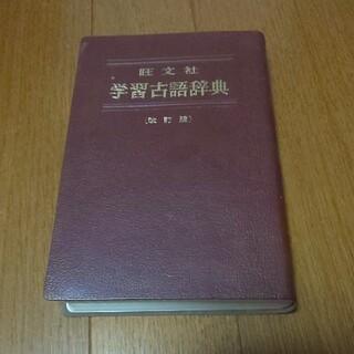 オウブンシャ(旺文社)の旺文社 学習古語辞典 改訂版(語学/参考書)