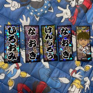サンダイメジェイソウルブラザーズ(三代目 J Soul Brothers)の三代目 千社札(男性タレント)