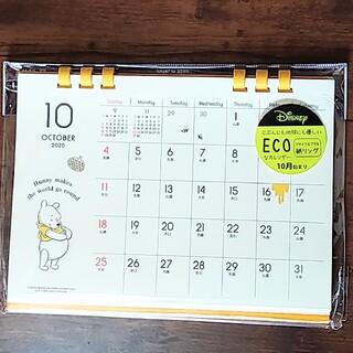 クマノプーサン(くまのプーさん)のくまのプーさん 卓上カレンダー2021(カレンダー/スケジュール)