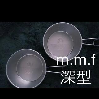バリスティクス(BALLISTICS)の新品未使用 MMF 深型 シェラカップ 480 エンボス(食器)