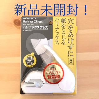 コクヨ(コクヨ)の新品未開封!コクヨ ハリナックス 針なしホッチキス(オフィス用品一般)