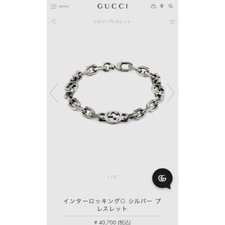 グッチ(Gucci)のGUCCIブレスレット サイズ16(ブレスレット)