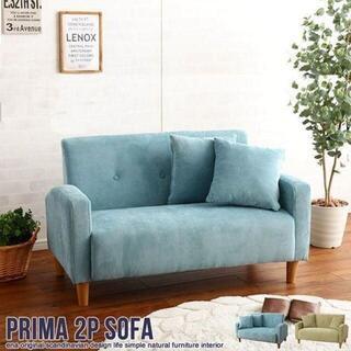 2人掛けソファ【Prima】ターコイズブルー×グリーン☆専用クッション2個付き(二人掛けソファ)