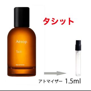 イソップ(Aesop)のAesop イソップ タシット 1.5ml アトマイザー(香水(女性用))