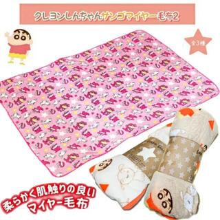 クレヨンしんちゃん サンゴマイヤー毛布♡(毛布)