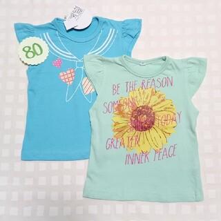しまむら - 80♪新品&お洗濯のみ♪女の子用半袖Tシャツ2枚セット♪水色&ミントグリーン♪
