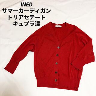 INED - 美品 INED キュプラ トリアセテート混 サマーガーディガン