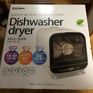 y.y様専用 ジャンク 食器洗い乾燥機 エスケイジャパン SDW-J5L(W)(食器洗い機/乾燥機)