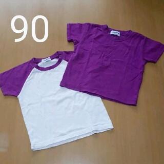 スキップランド(Skip Land)のキッズTシャツ2着 サイズ90(Tシャツ/カットソー)