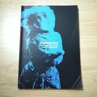 PERSONZ【Romantic Revolution】バンドスコア(ポピュラー)