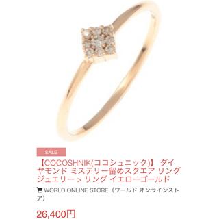 ココシュニック★ダイヤモンドリング8号★超美品