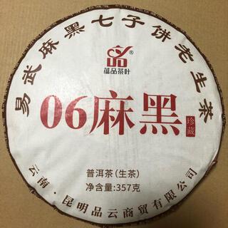 06麻黑プーアル茶(生茶)(茶)