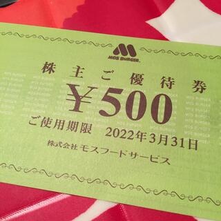 モスバーガー(モスバーガー)のモスフード1万円優待券(フード/ドリンク券)