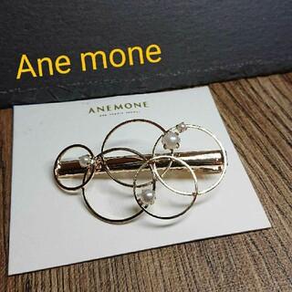 アネモネ(Ane Mone)の《Ane mone 》連なりサークルのミニクリップ(バレッタ/ヘアクリップ)