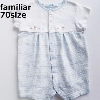 familiar - No237 【美品】 ファミリア 半袖 水色 ロンパース 70