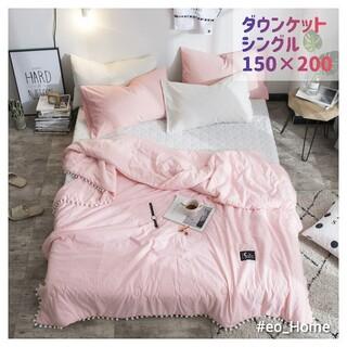 ダウンケット タオルケット シングル ピンク 布団 韓国 北欧 洗える 夏(布団)
