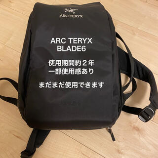 ARC'TERYX - アークテリクス ブレード6 中古