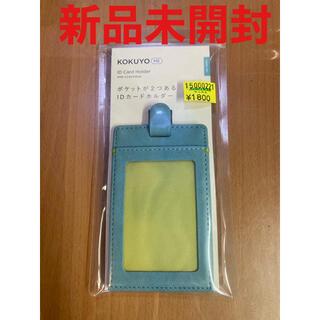 コクヨ(コクヨ)のコクヨ IDカードホルダー KOKUYO ME 青 KME-CCSK1196GB(パスケース/IDカードホルダー)