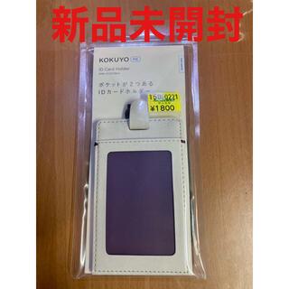 コクヨ(コクヨ)のコクヨ IDカードホルダー KOKUYO ME 白 KME-CCSK1196W(パスケース/IDカードホルダー)