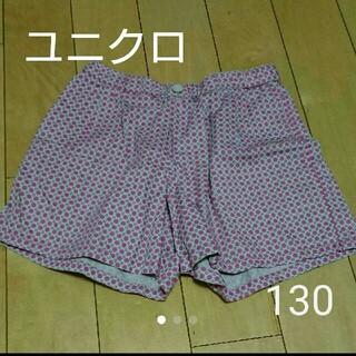 ユニクロ(UNIQLO)の【送料無料】値下 ユニクロ 130 女の子 キュロットスカート 中古(スカート)