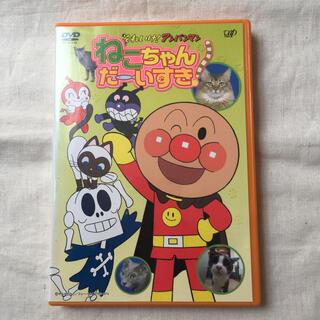 アンパンマン - それいけ!アンパンマン ねこちゃんだーいすき! DVD