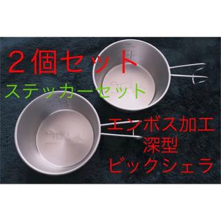 バリスティクス(BALLISTICS)の新品未使用 TheArt でかシェラカップ 2個セット 深型 エンボス 480(食器)