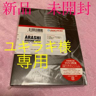 嵐 - 嵐AROUND ASIA DVD(初回限定盤)(新品)