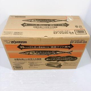 ゾウジルシ(象印)の[未使用品] 象印 フィッシュロースター 両面焼き  EF-VG40-SA(調理機器)