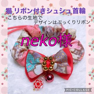 neko様  ▶◀*.゜ぷっくりリボン シュシュ首輪▶◀*.゜(リード/首輪)