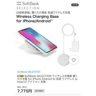 Softbank - ワイヤレス充電器