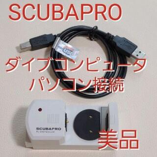 スキューバプロ(SCUBAPRO)のスキューバプロ ダイブコンピューター パソコン接続アダプター SCUBAPRO(マリン/スイミング)