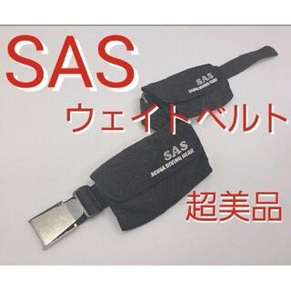 エスエーエス(SAS)の超美品 SAS ウェイトベルト スキューバダイビング 素潜り ウエイト(マリン/スイミング)