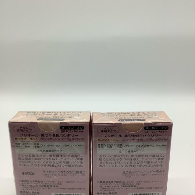 PRIOR(プリオール)のプリオール 美つやBBパウダリー ピンクオークル1    2個セット コスメ/美容のベースメイク/化粧品(BBクリーム)の商品写真