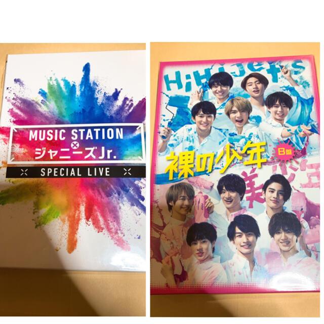 ジャニーズJr.(ジャニーズジュニア)のMステ 裸の少年B盤 DVD エンタメ/ホビーのDVD/ブルーレイ(ミュージック)の商品写真