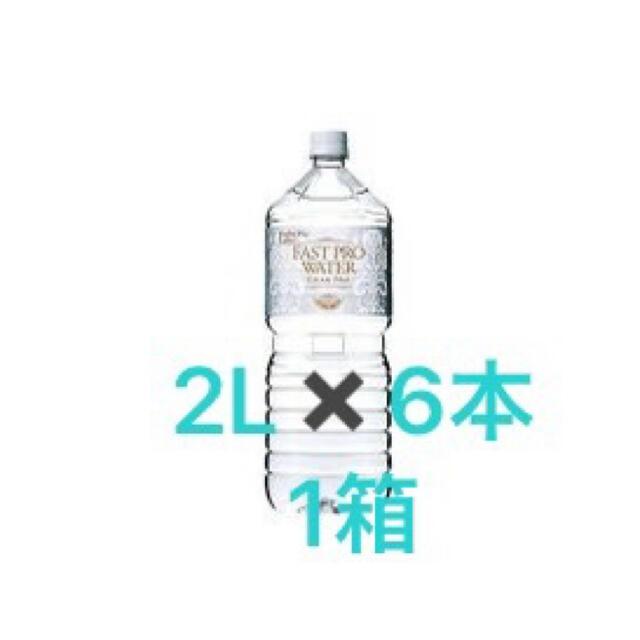 エステプロラボ ファストプロウォーター 食品/飲料/酒の飲料(ミネラルウォーター)の商品写真