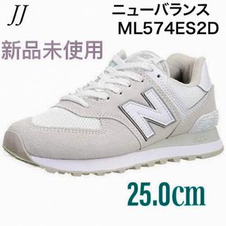 ニューバランス(New Balance)の[新品未使用]ニューバランスML574ES2D 25.0㎝(スニーカー)