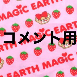 アースマジック(EARTHMAGIC)の締め切り➡️6月7日(月)21時(その他)