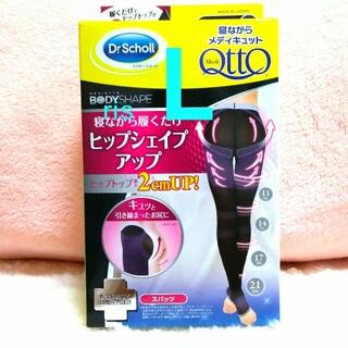 メディキュット(MediQttO)のL ヒップシェイプアップ 寝ながらメディキュットDr.Scholl加圧レギンス(タイツ/ストッキング)
