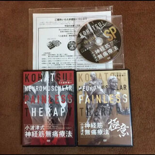 小波津式 神経筋無痛治療法 DVD(趣味/実用)