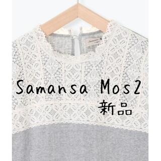 サマンサモスモス(SM2)の新品 Samansa Mos2 サマンサモスモス  SM2 レースカットソー(カットソー(長袖/七分))