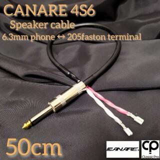 (新品)スピーカーケーブル CANARE 4S6 50cm Sフォンーファストン(ギターアンプ)
